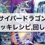 【サイバー・ドラゴン デッキ考察】デッキレシピ, 回し方, 強化,対策方法まとめ!