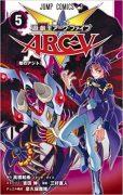 遊戯王ARC-V コミックス5巻
