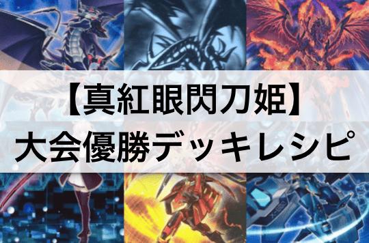 『真紅眼(レッドアイズ)閃刀姫』デッキ: 大会優勝デッキレシピ,回し方