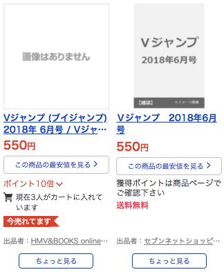『Vジャンプ2018年6月号』のYahoo!ショッピングの予約画面