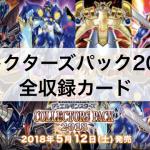 【コレクターズパック2018】全収録カードリスト,当たり,封入率まとめ!