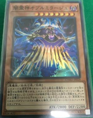闇霊神オブルミラージュ