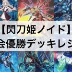 【遊戯王 環境】『閃刀姫インフェルノイド』デッキ: 大会優勝デッキレシピ,回し方考察!