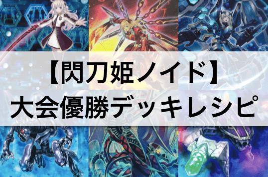 『閃刀姫インフェルノイド』デッキ: 大会優勝デッキレシピ,回し方