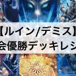 【遊戯王 環境】『ルイン/デミス』デッキ: 大会優勝デッキレシピ,回し方,採用カード考察!