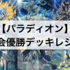 【遊戯王 環境】『パラディオン』デッキ: 大会優勝デッキレシピ,回し方,採用カード考察!