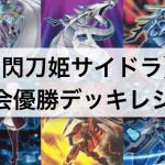 【遊戯王 環境】『閃刀姫サイバードラゴン』デッキ: 大会優勝デッキレシピ,採用カード考察!
