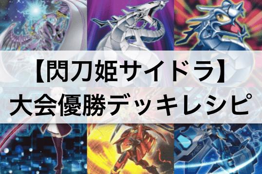 『閃刀姫サイバードラゴン(サイドラ)』デッキ: 大会優勝デッキレシピ