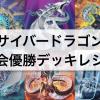 【遊戯王 環境】『サイバー・ドラゴン』デッキ: 大会優勝デッキレシピ,回し方,採用カード考察!
