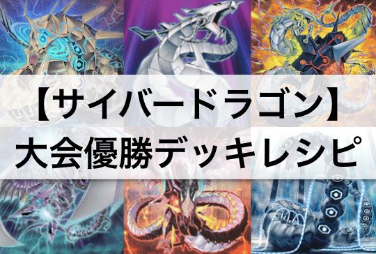 『サイバー・ドラゴン』デッキ: 大会優勝デッキレシピ,回し方,採用カード