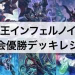 【遊戯王】「魔王インフェルノイド」デッキ: 大会優勝デッキレシピ,採用カード考察!