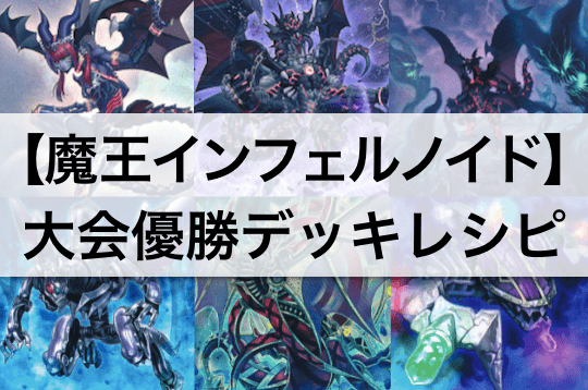 『魔王インフェルノイド』デッキ: 大会優勝デッキレシピ