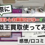 【遊戯王トレカ買取センターNext One(ネクストワン)】感想,評判,口コミ