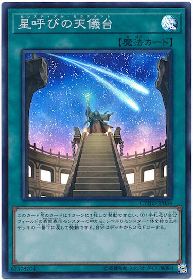 サイバネティック・ホライゾン当たりカード4位 《星呼びの天儀台》