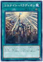 「パラディオン」サポート魔法・罠カード