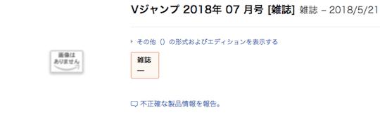 『Vジャンプ2018年7月号』のAmazon予約