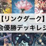 【遊戯王】「リンクダーク」デッキ: 大会優勝デッキレシピ,回し方,採用カード考察!