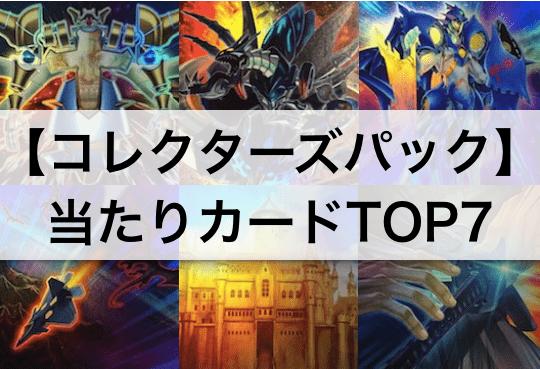 【コレクターズパック2018】当たりカードランキング TOP7