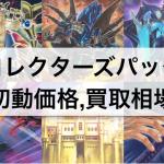 【コレクターズパック2018】ショップ初動価格,買取相場まとめ!
