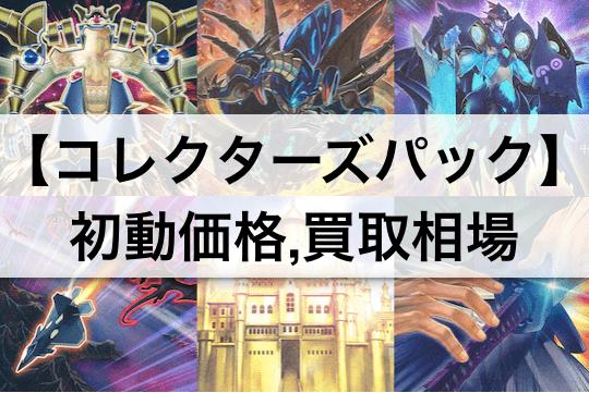 【コレクターズパック2018】ショップ初動価格,買取相場