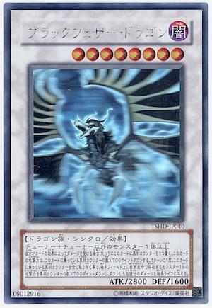 ブラックフェザー・ドラゴン