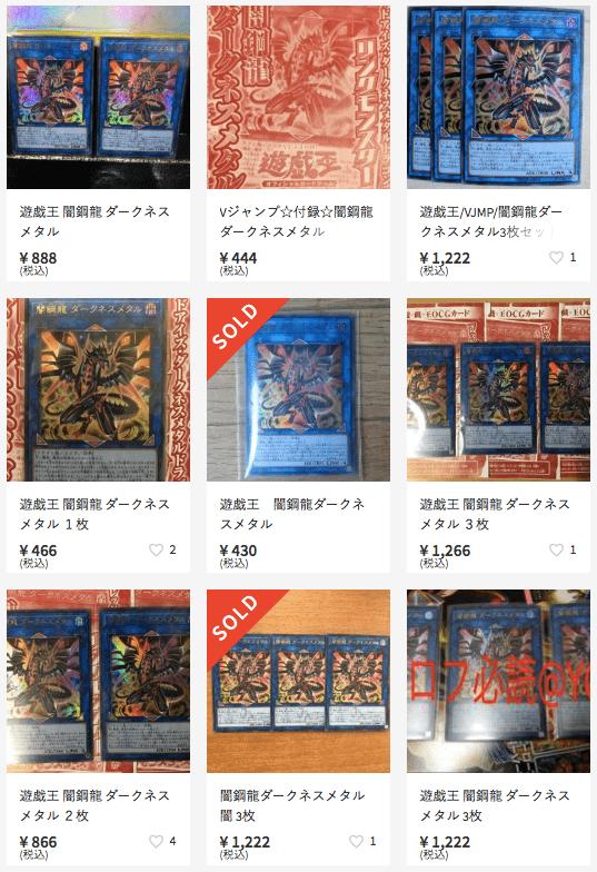 《闇鋼龍 ダークネスメタル》のメルカリ価格・相場