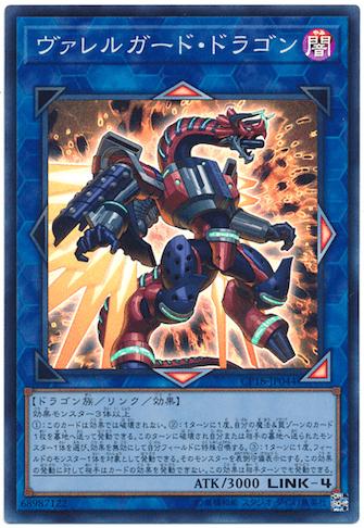 【コレクターズパック2018】当たりカード7位《ヴァレルガード・ドラゴン》