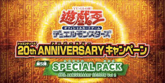 スペシャルパック 20th アニバーサリーエディション Vol.2