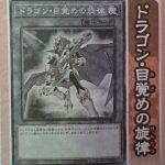 【遊戯王】DP20「青眼」カード2枚再録判明!《ドラゴン・目覚めの旋律》《青き眼の乙女》