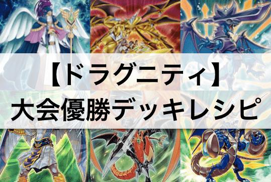 【ドラグニティ デッキ】大会優勝デッキレシピ,回し方,採用カード考察!