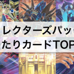 【コレクターズパック2018】当たりカードランキング