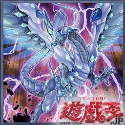 青眼の混沌龍(ブルーアイズ・カオス・ドラゴン)