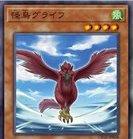 怪鳥グライフ