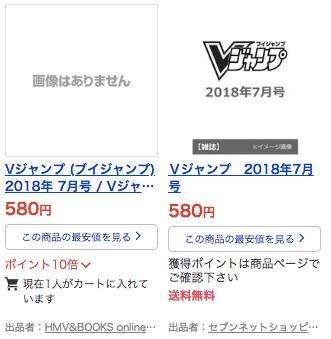 『Vジャンプ2018年7月号』のYahoo!ショッピングの予約