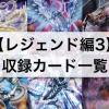 【デュエリストパック レジェンドデュエリスト編3】全収録カードリスト,当たりまとめ!
