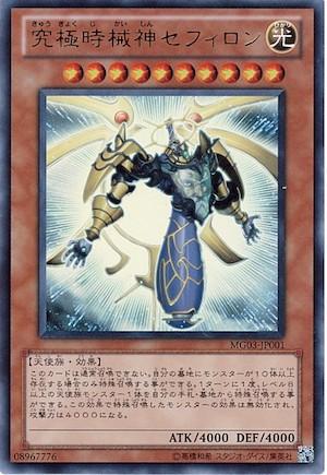 究極時械神セフィロン