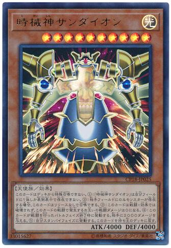 【コレクターズパック2018】当たりカード4位《時械神サンダイオン》