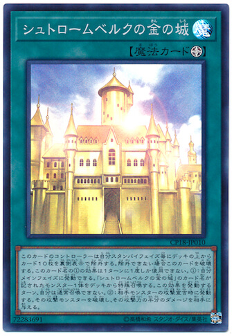 【コレクターズパック2018】当たりカード3位《シュトロームベルクの金の城》
