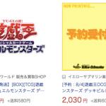 【デッキビルドパック ヒドゥン・サモナーズ 予約まとめ】通販サイト最安値比較!【8月4日発売】
