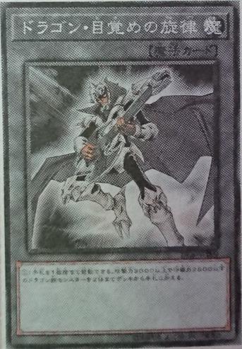ドラゴン・目覚めの旋律