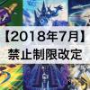 【遊戯王】リミットレギュレーション(2018年7月)フラゲ!【禁止/制限カード改定】