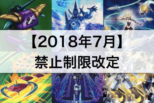 【遊戯王 最新情報】2018年7月リミットレギュレーション フラゲ!【禁止/制限カード改定】