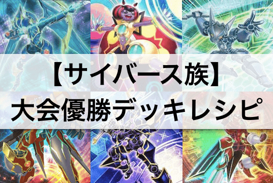 【サイバース族(コード・トーカー)デッキ】大会優勝デッキレシピ,回し方,採用カード考察!