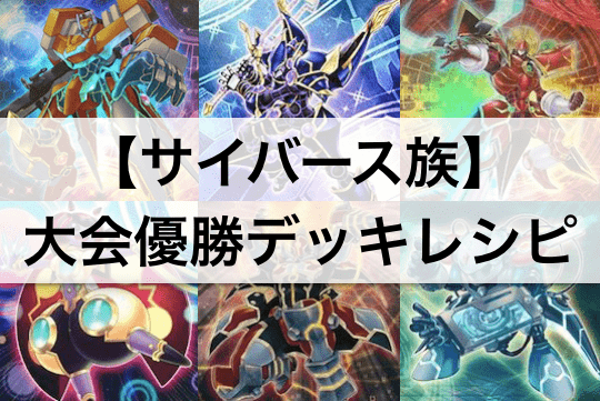 【サイバース族デッキ】大会優勝デッキレシピ,回し方,採用カード考察!