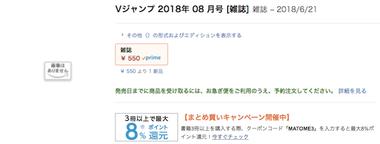 『Vジャンプ2018年8月号』のAmazon予約