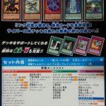 【遊戯王】「ストラクチャーデッキ マスター・リンク」フラゲ! 全収録カード44枚判明!