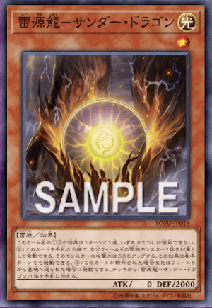 雷源龍-サンダー・ドラゴン