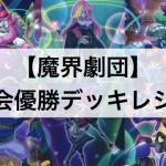 【遊戯王】「魔界劇団」デッキ(新規採用): 大会優勝デッキレシピ,回し方考察!