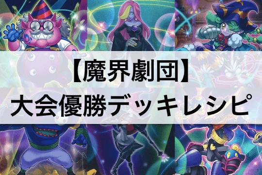 【魔界劇団デッキ】大会優勝デッキレシピ,回し方,採用カード考察!