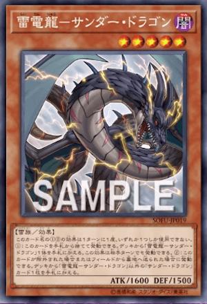雷電龍-サンダー・ドラゴン
